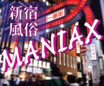 新宿風俗マニアクス
