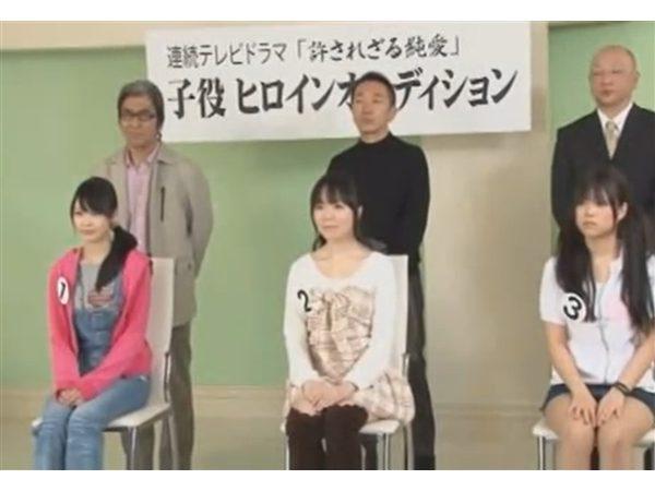 TVの子役オーディションに来た娘と父親が(恥)親子ラブシーン一転近親相姦 宮崎由麻 羽田桃子 あざみねね